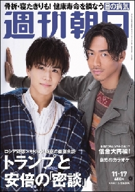 岩田剛典、AKIRAについて「皆さんが思っている以上に交流がある」 『週刊朝日』表紙・グラビア・インタビューにそろって登場