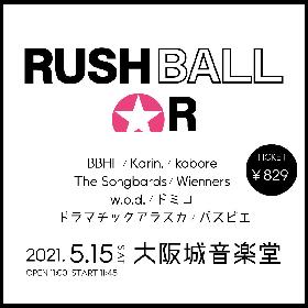 『RUSH BALL』の前哨戦イベント『RUSH BALL☆R』 今年も開催、出演はw.o.d.、パスピエ、Karin.、The Songbardsら9組