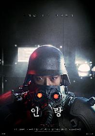 押井守原作『人狼 JIN-ROH』実写版が韓国で公開へ カン・ドンウォン主演、『甘い人生』『悪魔を見た』キム・ジウン監督がメガホン