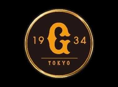 『橙魂シリーズ』も開催! 巨人が9月の観戦チケットを8/8から先行販売