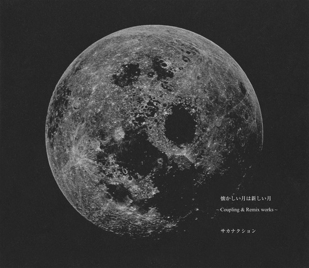 サカナクション「懐かしい月は新しい月 ~Coupling & Remix works~」初回限定盤ジャケット