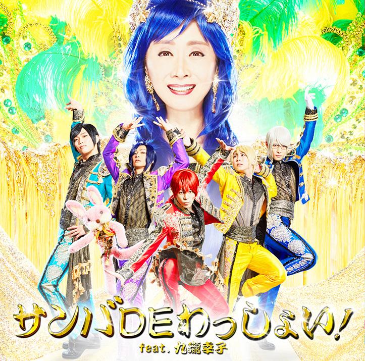 『サンバ DE わっしょい!feat. 九瓏幸子』初回限定盤B