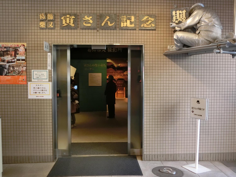 葛飾柴又寅さん記念館 (C)松竹(株)