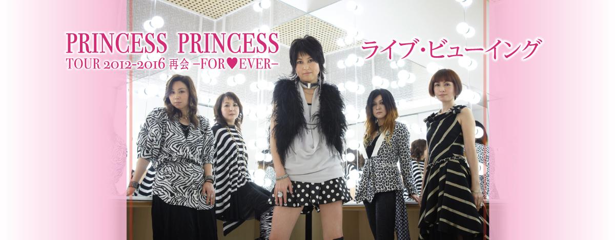 『PRINCESS PRINCESS TOUR 2012-2016 再会 -FOR♥EVER-』ライブビューイング