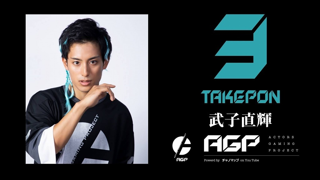 「ACTORS GAMING PROJECT」 3 TAKEPON・武子直輝
