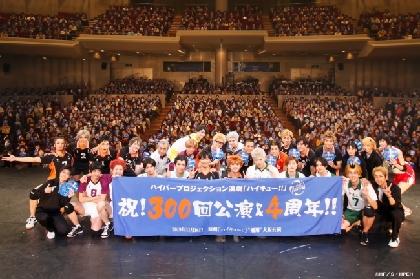 醍醐虎汰朗、赤名竜之輔らのコメントが到着 ハイパープロジェクション演劇『ハイキュー!!』が通算300回公演&4周年