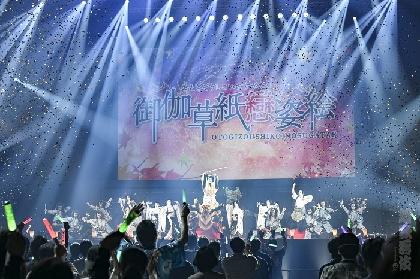 中村獅童×初音ミク、 超歌舞伎『御伽草紙戀姿絵』待望の新作披露に33.3万人が熱狂