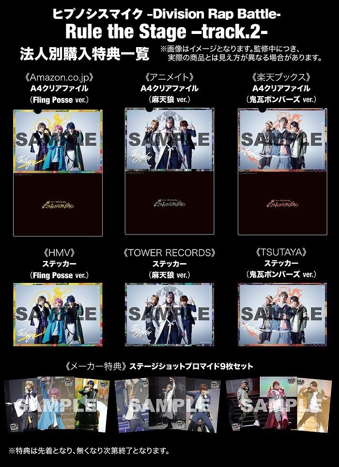 『ヒプノシスマイク-Division Rap Battle-』Rule the Stage –track.2-(店舗別購入特典)