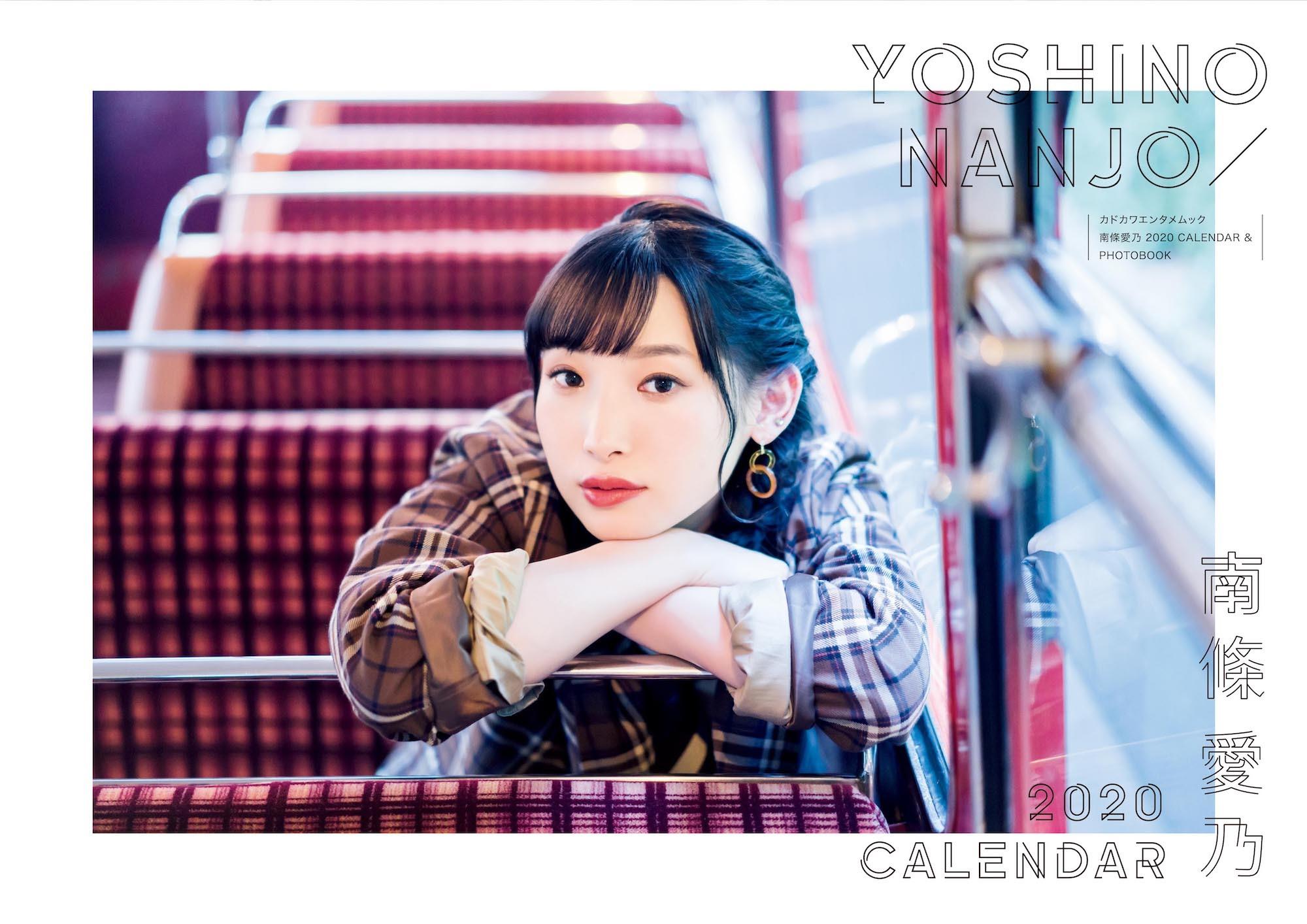 「南條愛乃 2020 CALENDAR & PHOTOBOOK」カレンダーブックの表紙 Photo by 加藤アラタ