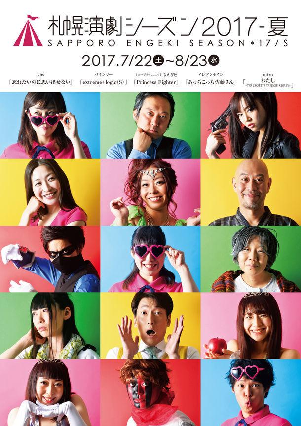 「札幌演劇シーズン2017-夏」ビジュアル