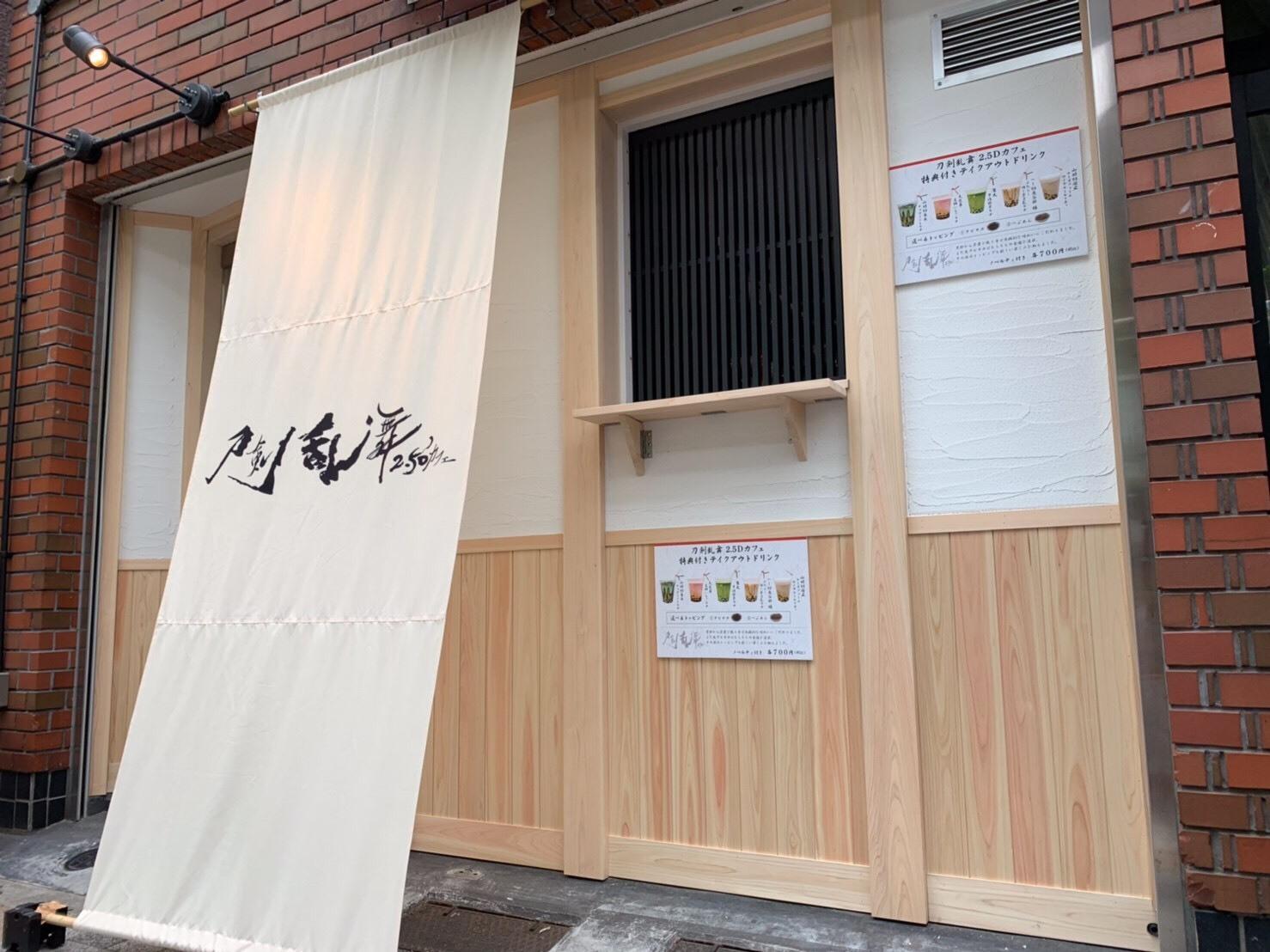 刀剣乱舞2.5Dカフェ-秋葉原- 店舗外観