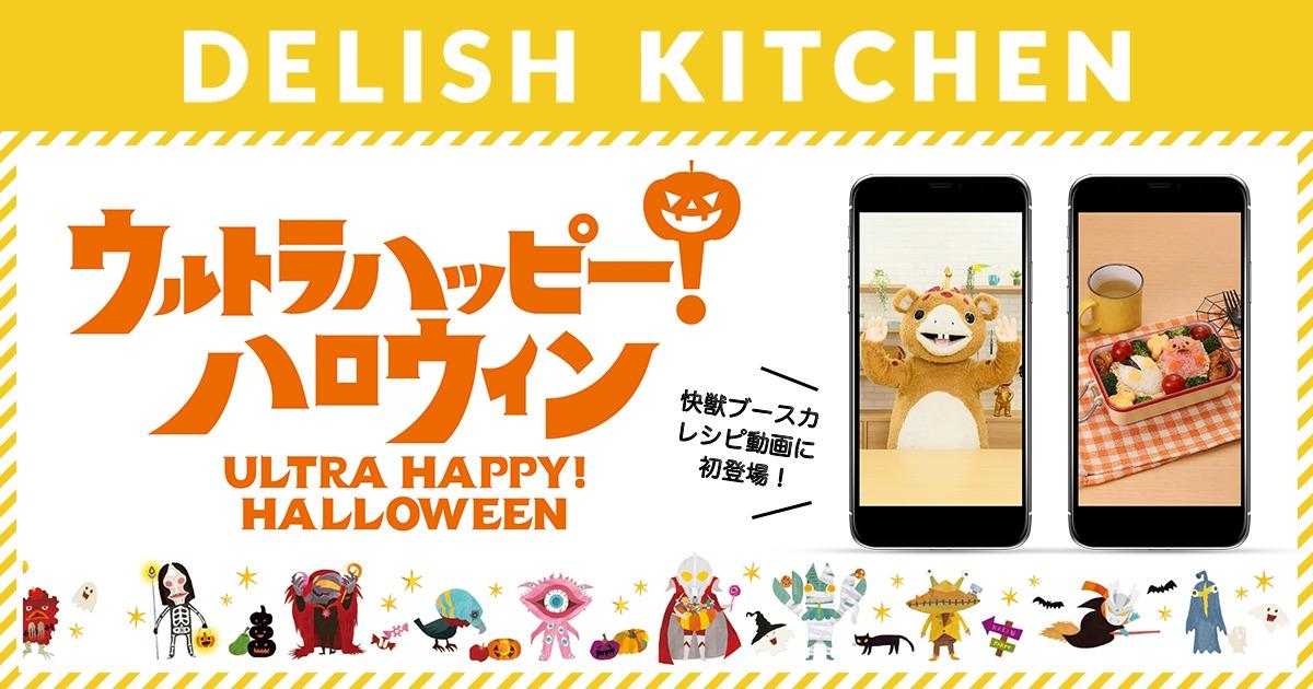 「DELISH KITCHEN」と「ウルトラマン」シリーズがコラボ (C)円谷プロ