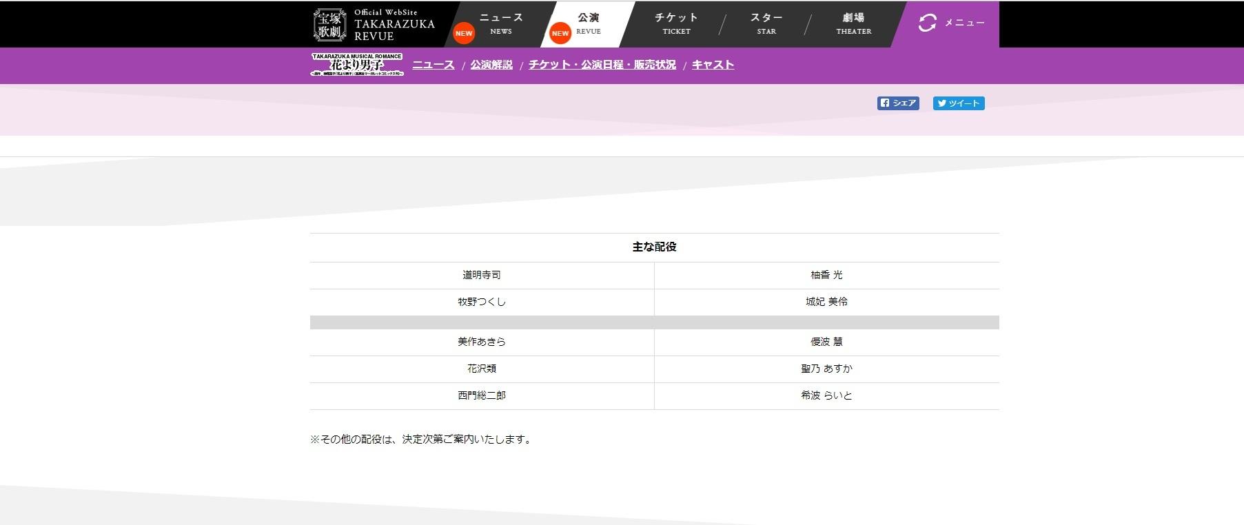 宝塚歌劇公式ホームページ(http://kageki.hankyu.co.jp)より引用