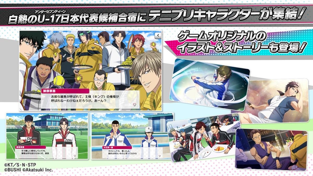 (C)許斐 剛/集英社・NAS・新テニスの王子様プロジェクト (C)bushiroad All Rights Reserved. (C)Akatsuki Inc.