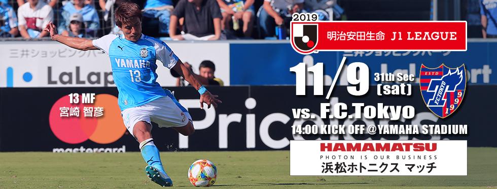 『明治安田生命 J1リーグ 第31節 ジュビロ磐田vsFC東京戦』が11月9日(土)に行われる。