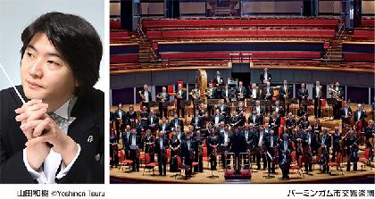山田和樹(指揮) バーミンガム市交響楽団 待望の共演が遂に実現!