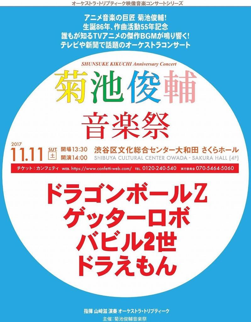 『菊池俊輔音楽祭』