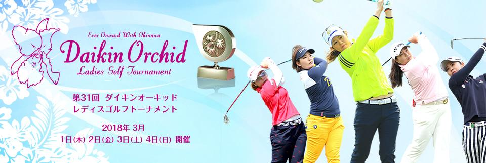 3月1日から4日間、女子ゴルフツアーの開幕戦『第31回ダイキンオーキッドレディスゴルフトーナメント』が沖縄県で開催される