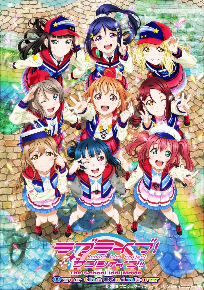 『ラブライブ!サンシャイン!!The School Idol Movie Over the Rainbow』は特製限定版が対象 (c)2019 プロジェクトラブライブ!サンシャイン!!ムービー