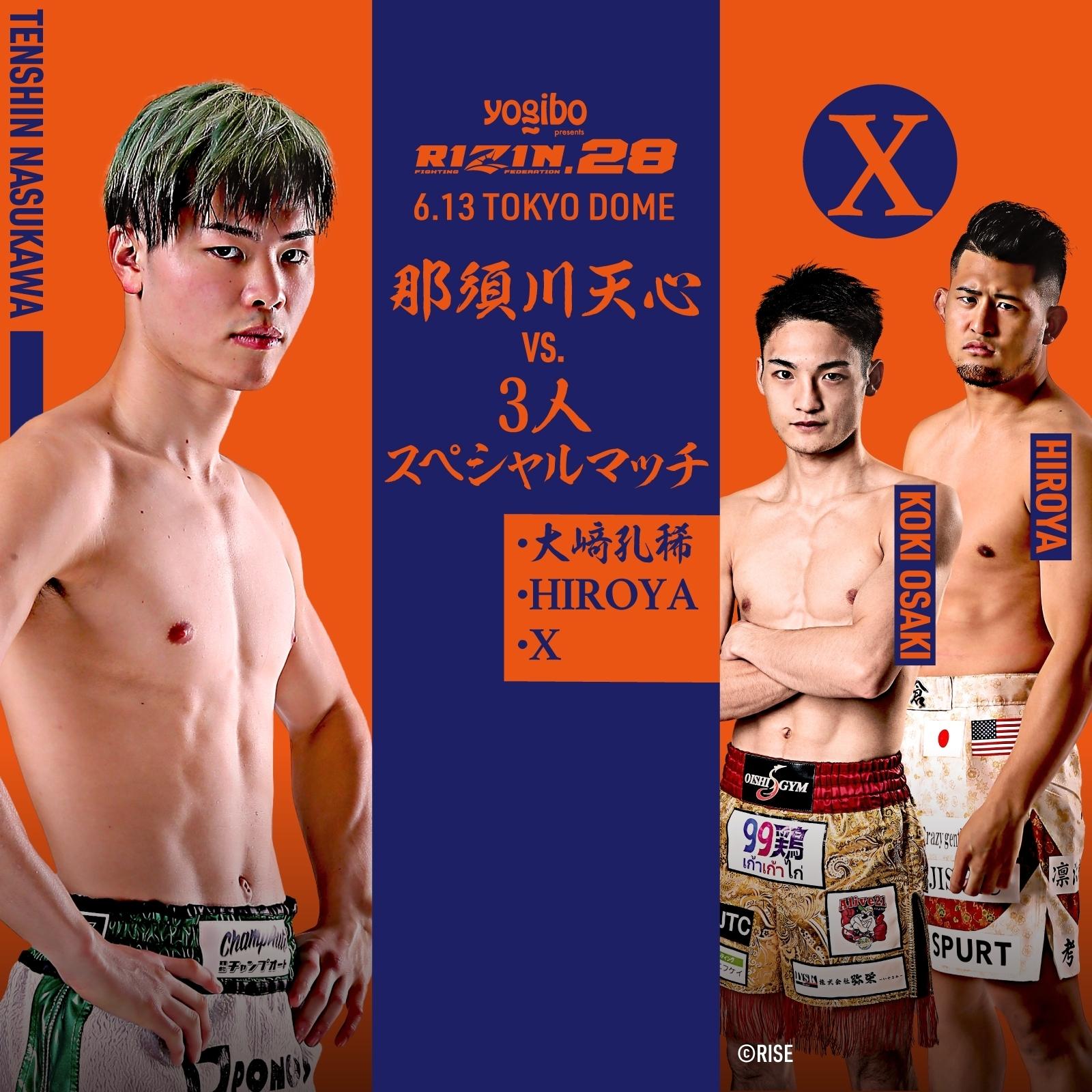 「那須川天心vs.3人のファイター」追加対戦カード発表
