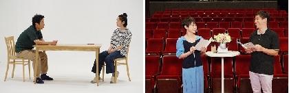 PARCO STAGE@ONLINE、初のオリジナルオンライン演劇『仮面夫婦の鑑』芝居編と朗読編を同時配信