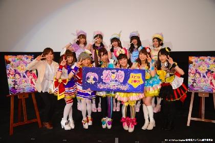 劇場版『プリパラ』初日舞台挨拶で紺野あさ美アナウンサー含む総勢12名のおうえんダンスを披露