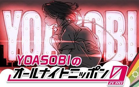 YOASOBI『オールナイトニッポン0(ZERO)』告知画像