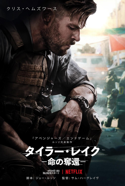 Netflix 映画『タイラー・レイク -命の奪還-』4月24日(金)より独占配信開始。