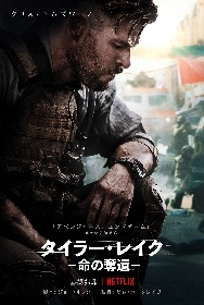 """『アベンジャーズ』クリス・ヘムズワースが""""限界""""の肉弾アクションに挑む Netflix映画『タイラー・レイク』ビジュアル&コメントを公開"""