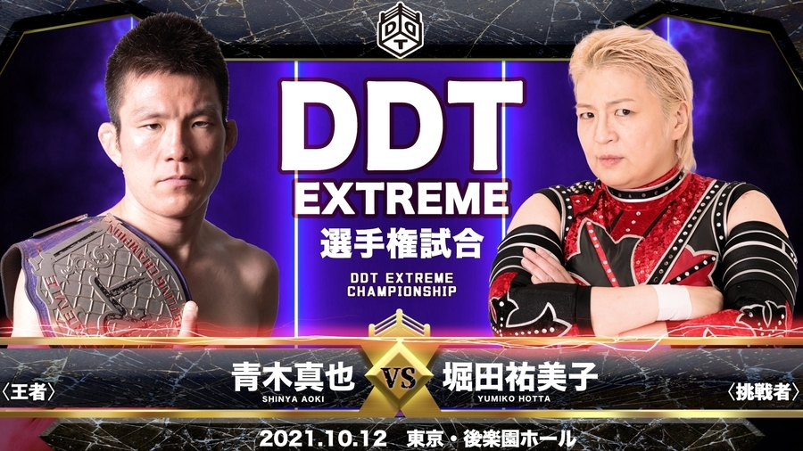 【DDT EXTREME選手権試合】青木真也(王者)vs 堀田祐美子(挑戦者)