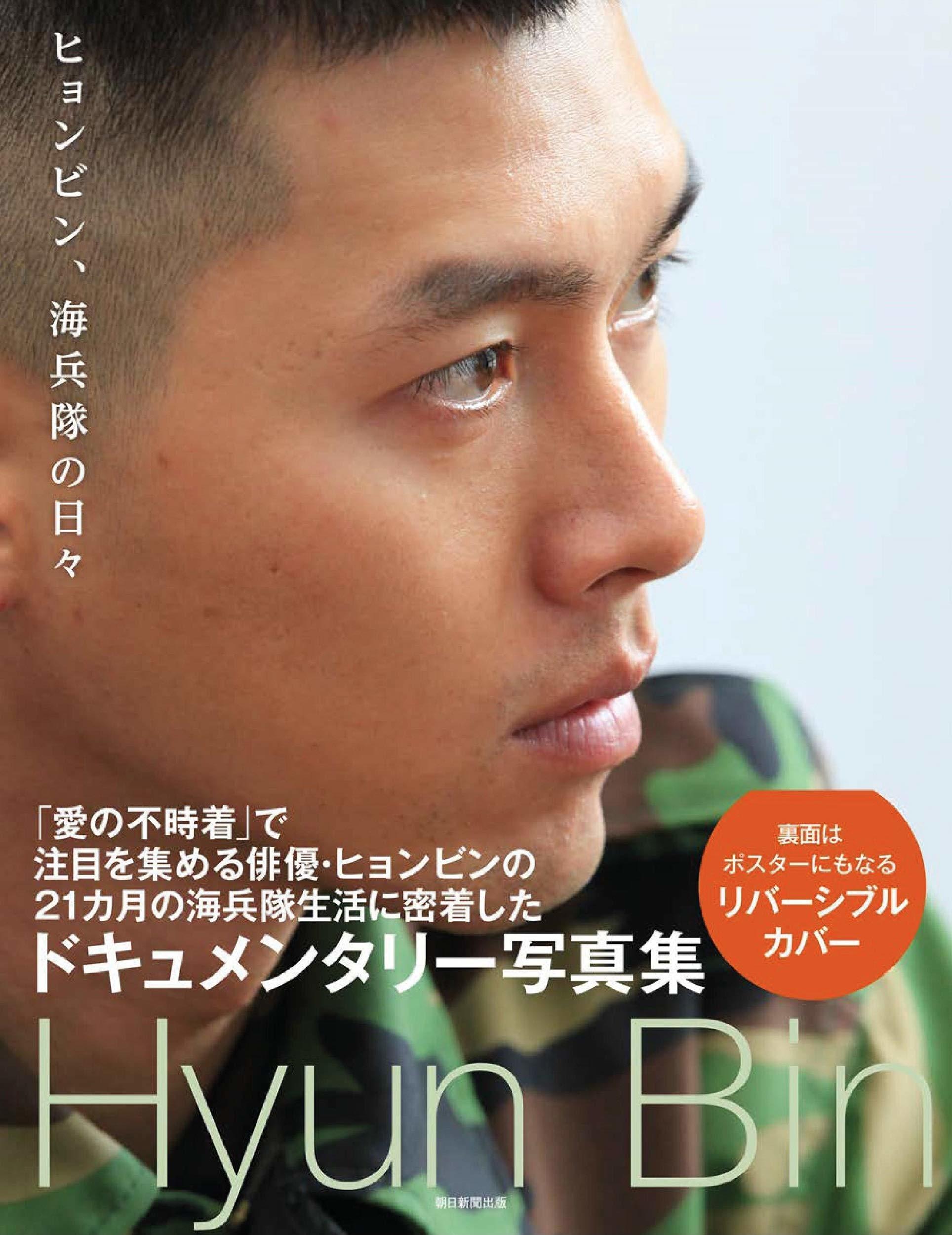 ドキュメンタリー写真集『ヒョンビン、海兵隊の日々』