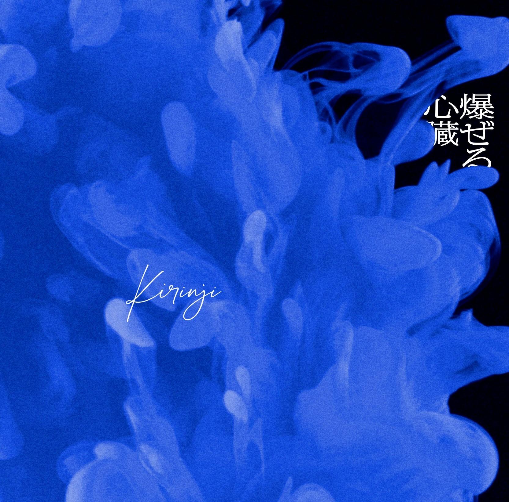 『爆ぜる心臓 feat. Awich』初回限定盤