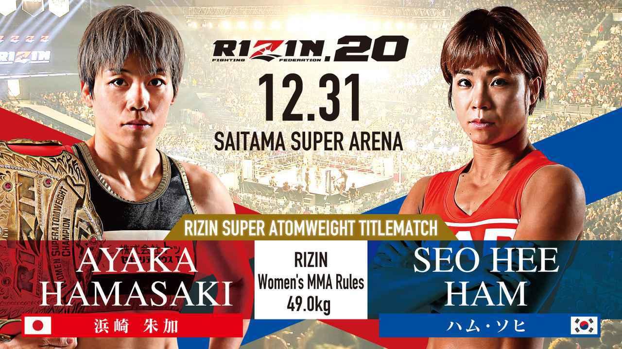 <女子スーパーアトム級タイトルマッチ>[RIZIN女子MMAルール : 5分 3R(49.0kg)※肘あり]浜崎朱加 vs. ハム・ソヒ