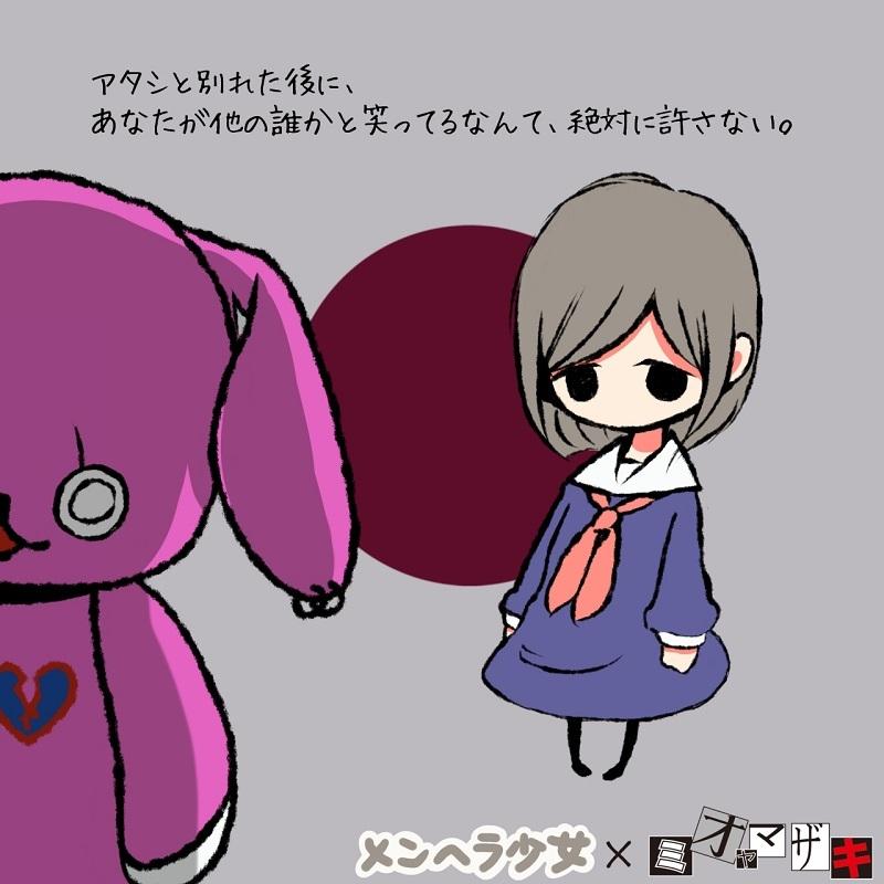 メンヘラ少女×ミオヤマザキ