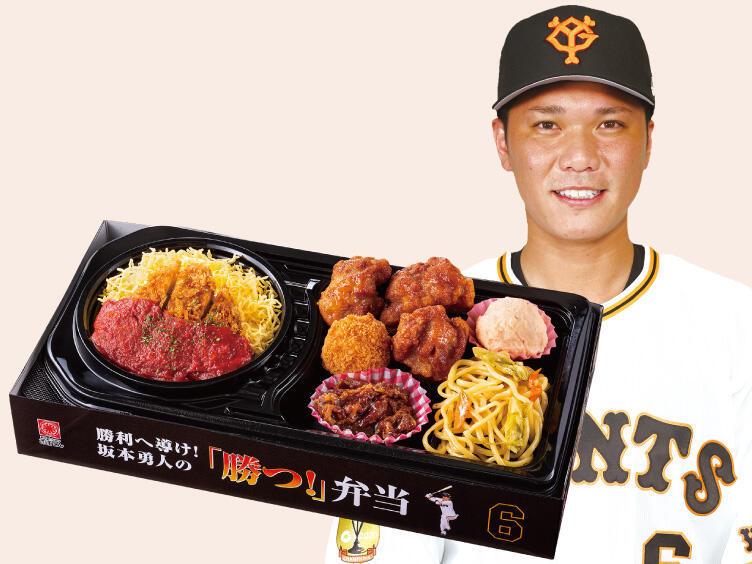 今年の「監督・選手プロデュース弁当」は7種類。写真は「勝利へ導け!坂本勇人の『勝つ!』弁当」1,600円