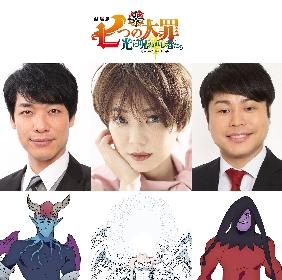 倉科カナ、麒麟・川島明、NON STYLE・井上裕介がゲスト声優として出演 『劇場版 七つの大罪 光に呪われし者たち』