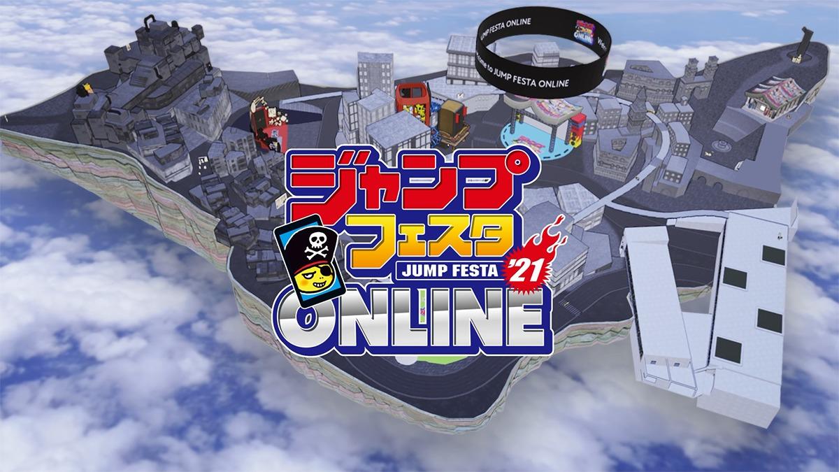 「ジャンプフェスタ2021 ONLINE」コンセプトムービーより (C) SHUEISHA Inc. All rights reserved.