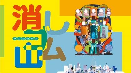 チェルフィッチュ×金氏徹平『消しゴム山』東京公演が開催
