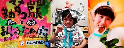 「colorful'75歳」おぎはらせいこまんじゅうがマメ山田を迎えてオンラインで二人芝居