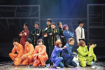 ミュージカル『青春-AOHARU-鉄道』3~延伸するは我にあり~ 東京公演が開幕  「また未来につなげていける公演にできればいいな」