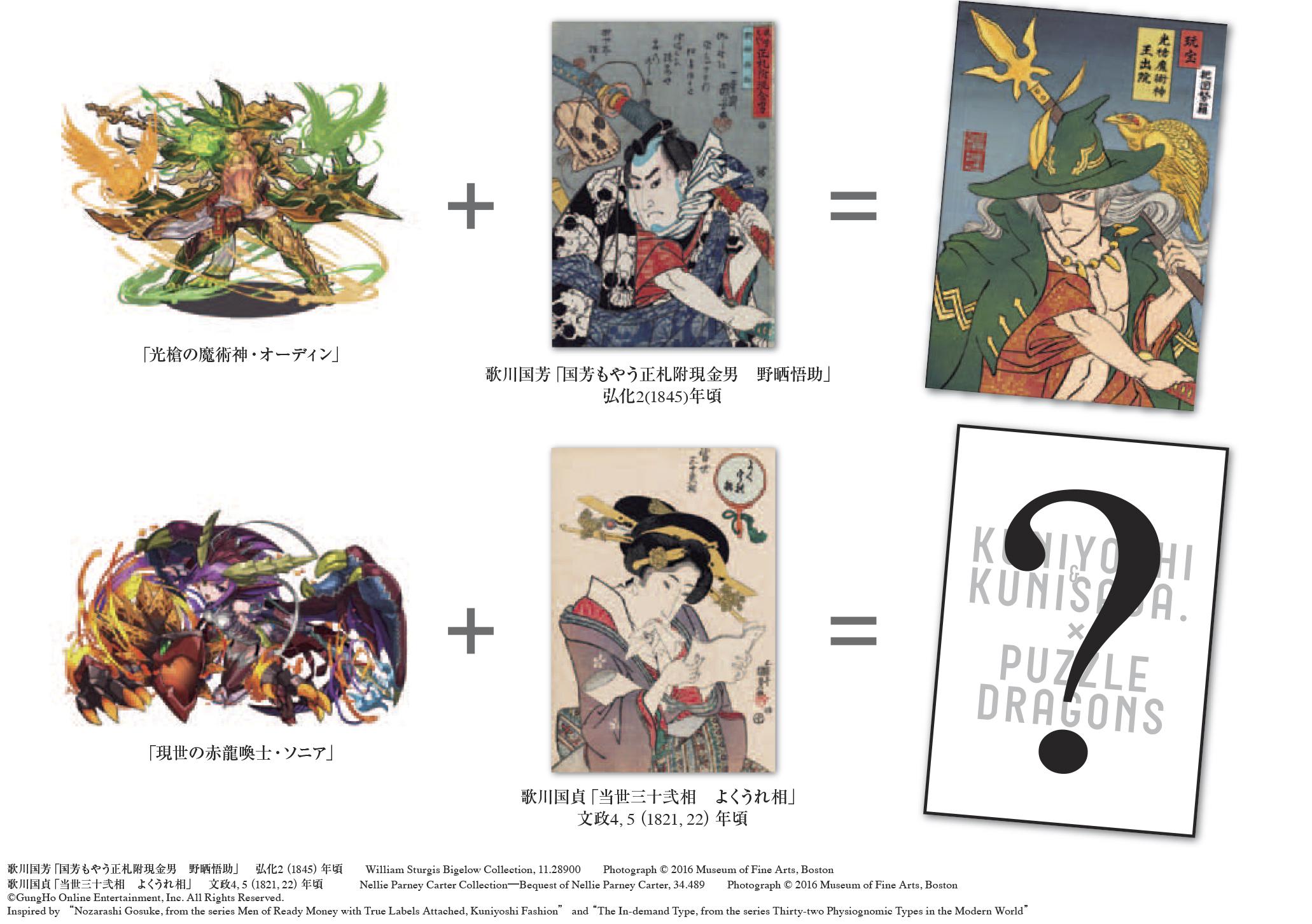 PAZZLE & DRAGONS×KUNIYOSHI KUNISADA.