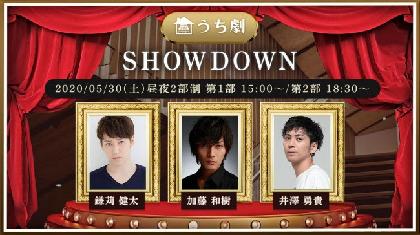 加藤和樹・鎌苅健太・井澤勇貴のコメントが到着 「うち劇」第七弾『SHOWDOWN』配信が終了