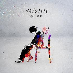 秋山黄色、新曲「アイデンティティ」がTVアニメ『約束のネバーランド』Season 2オープニングテーマに決定