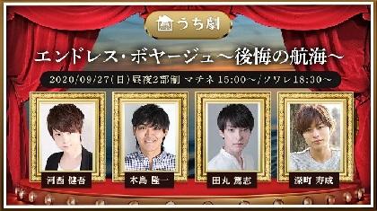 河西健吾、木島隆一、田丸篤志、深町寿成が出演 うち劇『エンドレス・ボヤージュ~後悔の航海~』の上演が決定