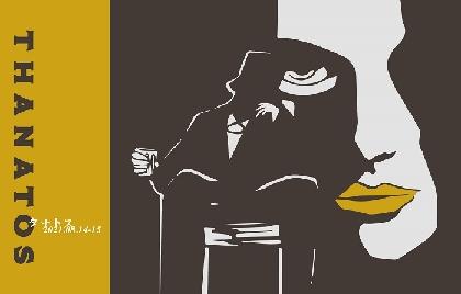 音楽朗読劇READING HIGH genesis 『THANATOS』8月上演決定 榎木淳弥、大西沙織、天﨑滉平/八代拓(Wキャスト)が出演