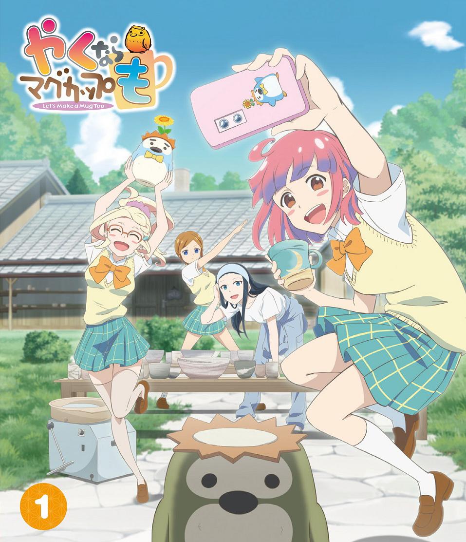 『やくならマグカップも』Blu-ray 第1巻ジャケット (c) プラネット・日本アニメーション/やくならマグカップも製作委員会
