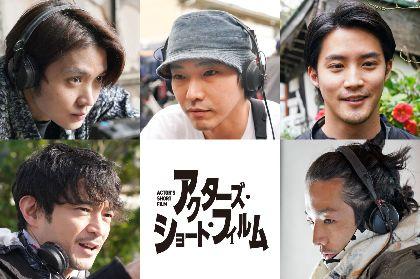 磯村勇斗・柄本佑・白石隼也・津田健次郎・森山未來の5人がショートフィルムを監督する 『アクターズ・ショート・フィルム』が始動