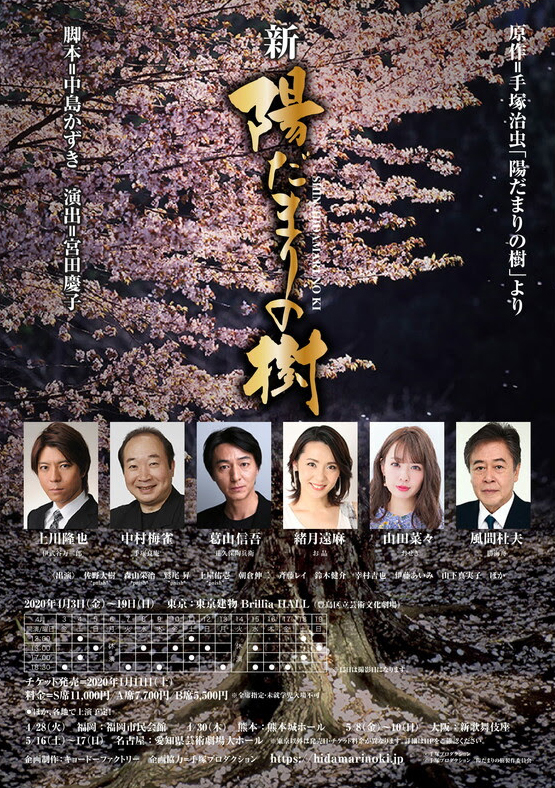 (C)手塚プロダクション (C)手塚プロダクション/陽だまりの樹製作委員会