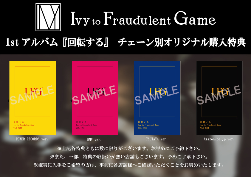Ivy to Fraudulent Game特典