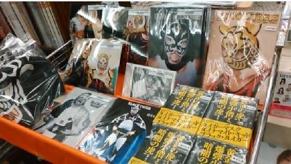初代タイガーマスクのデビュー40周年記念フェアが秋葉原で開催中! グッズ販売も